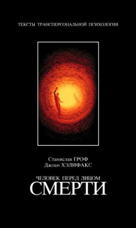 С. Гроф, Д. Хэлифакс «Человек перед лицом смерти»