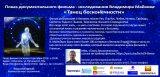 Показ документального фильма Майкова «Танец бесконечности» в Воронеже, 4 сентября