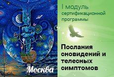 Начало нового потока обучения. Послания сновидений и телесных симптомов. Москва