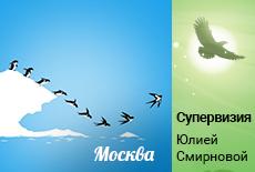 Супервизионный день с Юлией Смирновой